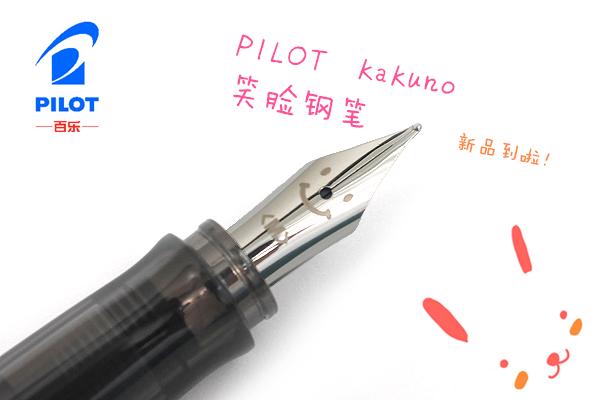 Kaküno, kakuno, Pilot